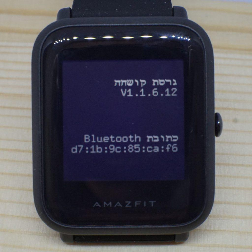Amazfit Bip Hebrew