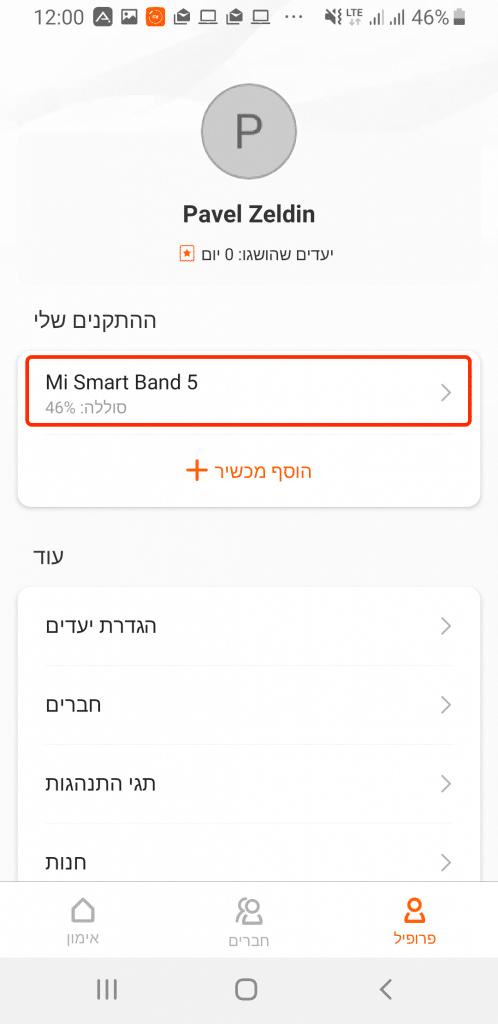 עברית Mi band 5