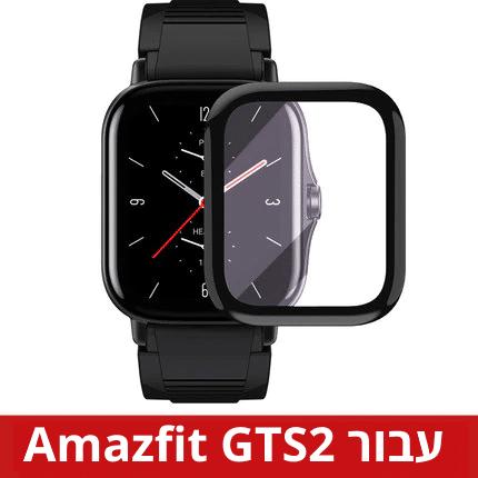 מגן מסך Amazfit GTS2