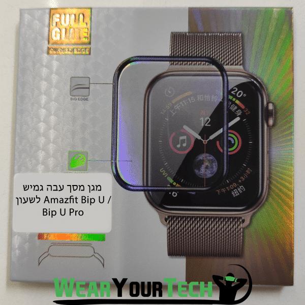 מגן מסך עבה גמיש לשעון Amazfit Bip U / Bip U Pro